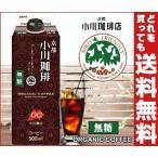 【送料無料】小川珈琲 バードフレンドリーコーヒー 無糖 500ml紙パック×12(6×2)本入