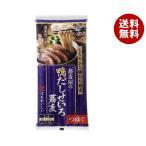 【送料無料】はくばく 蕎麦屋の鴨だしせいろ蕎麦 250g×10袋入