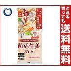 【送料無料】【2ケースセット】はくばく 菌活生姜めん 260g×10袋入×(2ケース)