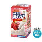 【送料無料】【チルド(冷蔵)商品】トーラク らくらくホイップ 250ml×6個入