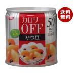 送料無料 SSK カロリ−OFF フルーツみつ豆 185g缶×24個入