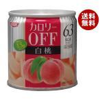 送料無料 SSK カロリ−OFF 白桃 185g缶×24個入