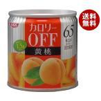 【送料無料】SSK カロリ−OFF 黄桃 185g×24個入