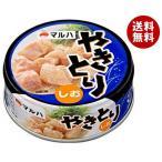 送料無料 【2ケースセット】マルハニチロ やきとり しお 60g缶×24個入×(2ケース)