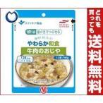 【送料無料】【2ケースセット】マルハニチロ 簡単!おいしく!やわらか和食 牛肉のおじや 160g×50袋入×(2ケース)