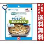 【送料無料】マルハニチロ 簡単!おいしく!やわらか和食 煮込みうどん 160g×50袋入