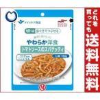 【送料無料】マルハニチロ 簡単!おいしく!やわらか洋食 トマトソースのスパゲッティ 160g×50袋入