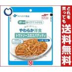 【送料無料】【2ケースセット】マルハニチロ 簡単!おいしく!やわらか洋食 トマトソースのスパゲッティ 160g×50袋入×(2ケース)