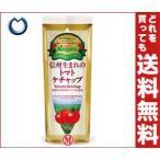 【送料無料】【2ケースセット】ナガノトマト 信州生まれのトマトケチャップ 300g×30(15×2)本入×(2ケース)