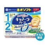 【送料無料】【チルド(冷蔵)商品】雪印メグミルク ネオソフト キャノーラハーフ 160g×12個入