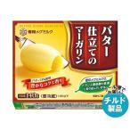 【送料無料】【チルド(冷蔵)商品】雪印メグミルク バター仕立てのマーガリン 140g×12個入