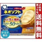 【送料無料】【2ケースセット】【チルド(冷蔵)商品】雪印メグミルク ネオソフト バター風味 カロリー50%カット 160g×12個入×(2ケース)