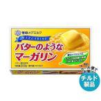 【送料無料】【チルド(冷蔵)商品】雪印メグミルク バターのようなマーガリン 200g×12個入