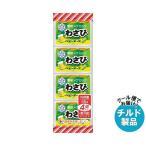 送料無料 【2ケースセット】【チルド(冷蔵)商品】雪印メグミルク わさび ベビーチーズ 48g(4個)×15個入×(2ケース)
