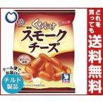 【送料無料】【チルド(冷蔵)商品】雪印メグミルク くちどけスモークチーズ 100g×10袋入