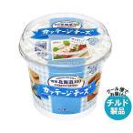 【送料無料】【チルド(冷蔵)商品】雪印メグミルク 雪印北海道100 カッテージチーズ 200g×6個入