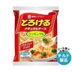 【送料無料】【チルド(冷蔵)商品】雪印メグミルク とろけるナチュラルチーズ クッキング用 100g×20袋入