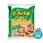 【送料無料】【2ケースセット】【チルド(冷蔵)商品】雪印メグミルク とろけるナチュラルチーズ ピザ用 100g×20袋入×(2ケース)