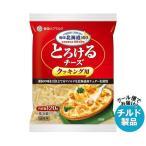 【送料無料】【チルド(冷蔵)商品】雪印メグミルク 雪印北海道100 とろけるチーズ クッキング用 140g×20袋入