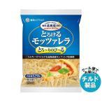【送料無料】【チルド(冷蔵)商品】雪印メグミルク 雪印北海道100 とろけるモッツアレラ 140g×20袋入