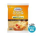 【送料無料】【チルド(冷蔵)商品】雪印メグミルク 雪印北海道100 とろけるチーズ 脂肪分1/3カット 140g×20袋入