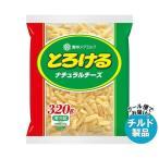 【送料無料】【2ケースセット】【チルド(冷蔵)商品】雪印メグミルク とろけるナチュラルチーズ 320g×10袋入×(2ケース)