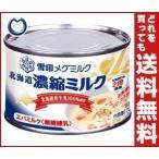 【送料無料】【2ケースセット】雪印メグミルク 北海道濃縮ミルク 170g缶×12個入×(2ケース)