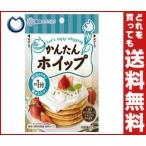 【送料無料】【2ケースセット】雪印メグミルク かんたん!ホイップ 30g×10袋入×(2ケース)