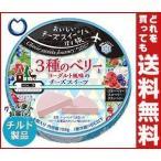 【送料無料】【チルド(冷蔵)商品】雪印メグミルク Cheese sweets Journey 3種のベリーとヨーグルト風味のチーズスイーツ 108g(6個入り)×12個入