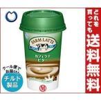 【送料無料】【チルド(冷蔵)商品】雪印メグミルク FARM LATTE カフェラテ ビター 200g×12本入