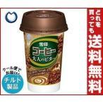 【送料無料】【2ケースセット】【チルド(冷蔵)商品】雪印メグミルク 雪印コーヒー 大人のビター 200g×12本入×(2ケース)