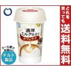 【送料無料】【2ケースセット】【チルド(冷蔵)商品】雪印メグミルク 濃厚ミルク仕立て カフェラテ 200g×12本入×(2ケース)