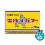 【送料無料】【2ケースセット】【チルド(冷蔵)商品】雪印メグミルク 雪印北海道バター 200g×12個入×(2ケース)