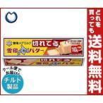 【送料無料】【チルド(冷蔵)商品】雪印メグミルク 雪印北海道バター(10gに切れてる) 100g×12個入