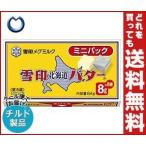 【送料無料】【2ケースセット】【チルド(冷蔵)商品】雪印メグミルク 雪印北海道バター ミニパック 64g(8g×8個)×12個入×(2ケース)