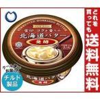 【送料無料】【チルド(冷蔵)商品】雪印メグミルク SNOW ROYAL コクと香りの北海道バター 100g×12個入