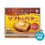 【送料無料】【2ケースセット】【チルド(冷蔵)商品】雪印メグミルク ソフト&バター 120g×12個入×(2ケース)