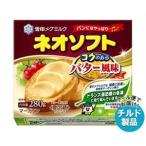 【送料無料】【チルド(冷蔵)商品】雪印メグミルク ネオソフト コクのあるバター風味 280g×12個入