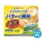 送料無料 【チルド(冷蔵)商品】雪印メグミルク テイスティソフト バターの風味 濃厚 300g×12個入