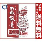 【送料無料】【2ケースセット】井村屋 業務用お赤飯の素 760g×10袋入×(2ケース)