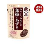 送料無料 【2ケースセット】井村屋 無糖のあずき 45g×48袋入×(2ケース)