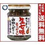 送料無料 【2ケースセット】桃屋 さあさあ生七味とうがらし 山椒はピリリ結構なお味 55g瓶×12個入×(2ケース)