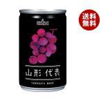 山形代表 ぶどう(赤) 160g ×20缶 山形食品