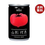 ショッピングトマトジュース 【送料無料】【2ケースセット】山形食品 山形代表 とまと 160g缶×20本入×(2ケース)