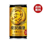 【送料無料】【2ケースセット】サントリー BOSS(ボス) 贅沢微糖 185g缶×30本入×(2ケース)
