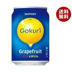 送料無料 【2ケースセット】サントリー Gokuri(ゴクリ) グレープフルーツ 290g缶×24本入×(2ケース)