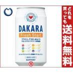 【送料無料】【2ケースセット】サントリー ライフパートナー DAKARA(ダカラ)フレッシュスタート 340g缶×24本入×(2ケース)