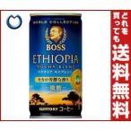 【送料無料】サントリー BOSS(ボス) ワールドコレクション エチオピアモカブレンド 185g缶×30本入