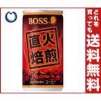 【送料無料】【2ケースセット】サントリー BOSS(ボス) 直火焙煎 185g缶×30本入×(2ケース)