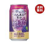送料無料 【2ケースセット】サントリー のんある気分 巨峰サワーテイスト 350ml缶×24本入×(2ケース)